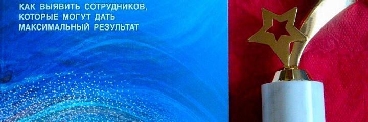 ПОБЕДИТЕЛЬ ВСЕРОССИЙСКИХ КОНКУРСОВ  БИЗНЕС-ТРЕНЕРОВ