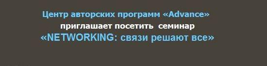«Networking: связи решают все» г. Краснодар 19 октября