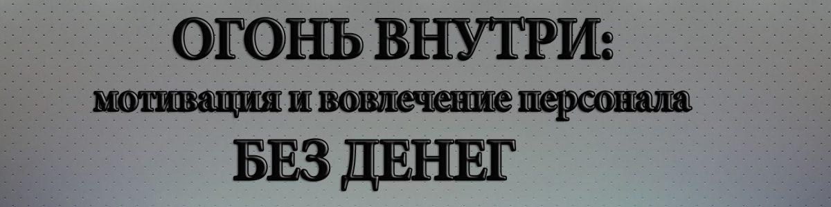 Тренинг «ОГОНЬ ВНУТРИ: мотивация и вовлечение персонала БЕЗ ДЕНЕГ» г. Краснодар 27-28 октября